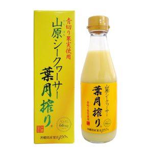 青切り果実使用 山原シークヮーサー 葉月搾り(300ml)