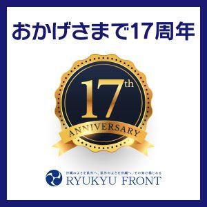 琉球フロント沖縄17th