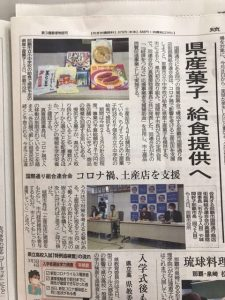 琉球新報紙面