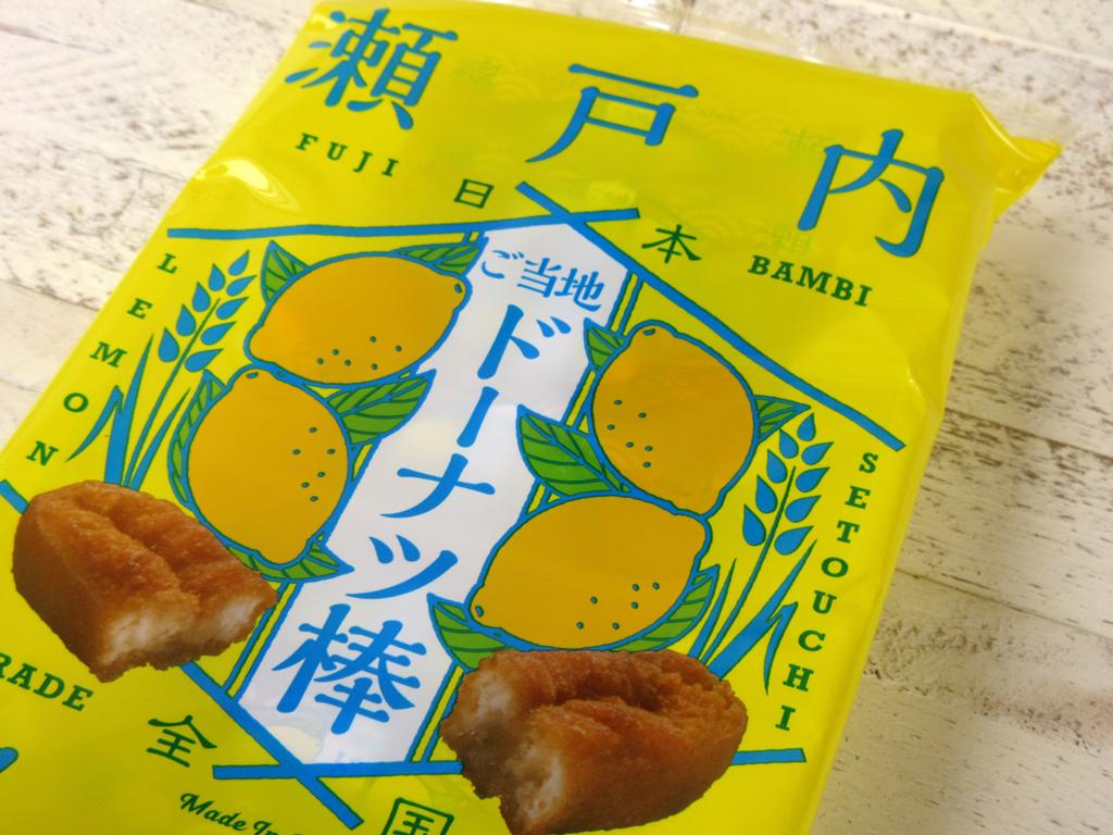 瀬戸内海檸檬ドーナツ棒