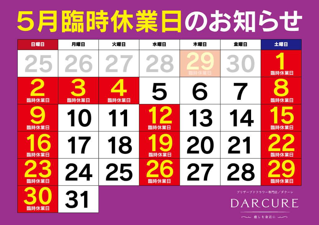 Dar Cure|ダ・クーレ