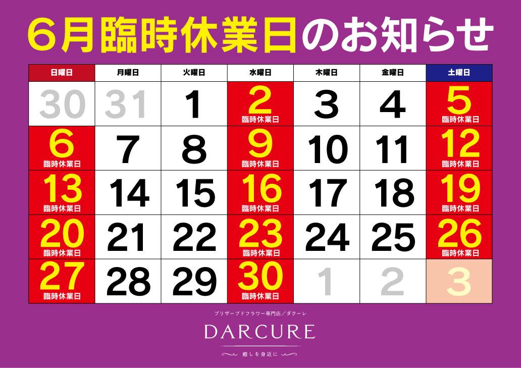 DARCURE_臨時休業202106