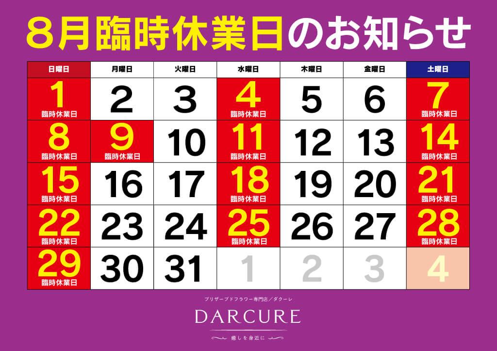202108臨時休業のお知らせ_darcure