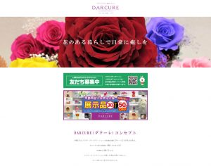 DARCURE|ダクーレ