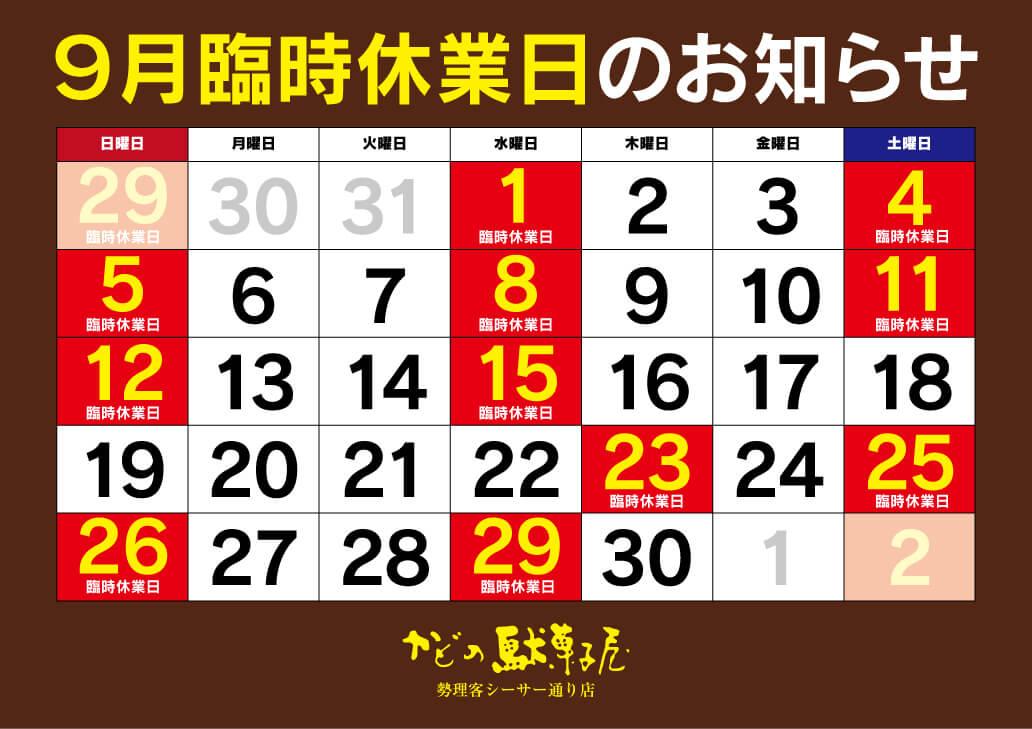 202109臨時休業_かどの駄菓子屋勢理客シーサー通り店