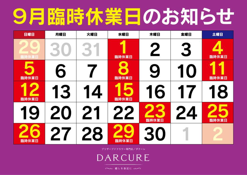 DARCURE(ダクーレ)臨時休業202109