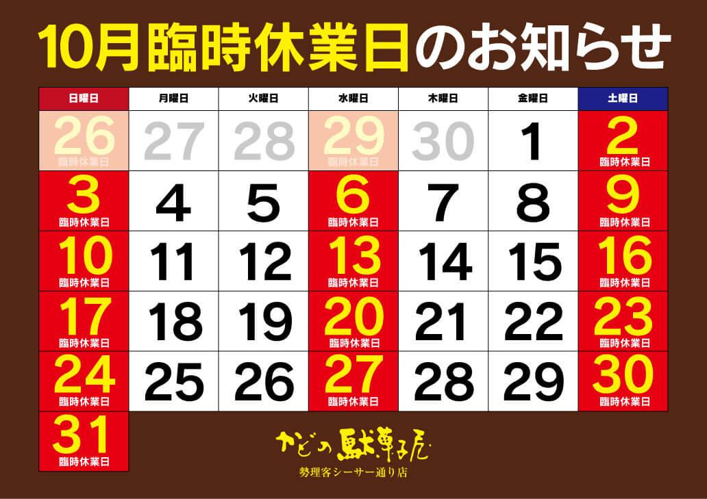 臨時休業_かどの駄菓子屋シーサー通り店10月