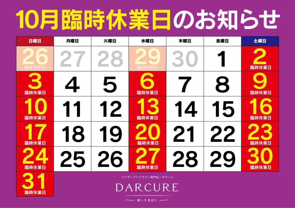 臨時休業_DARCURE(ダクーレ)10月