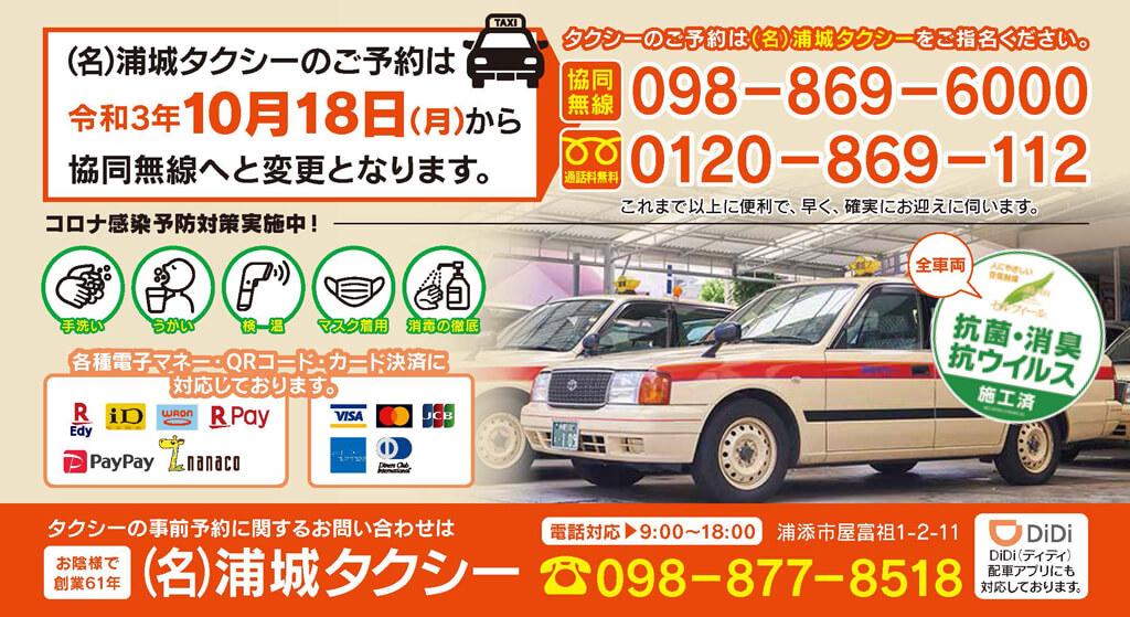 浦城タクシーチラシ
